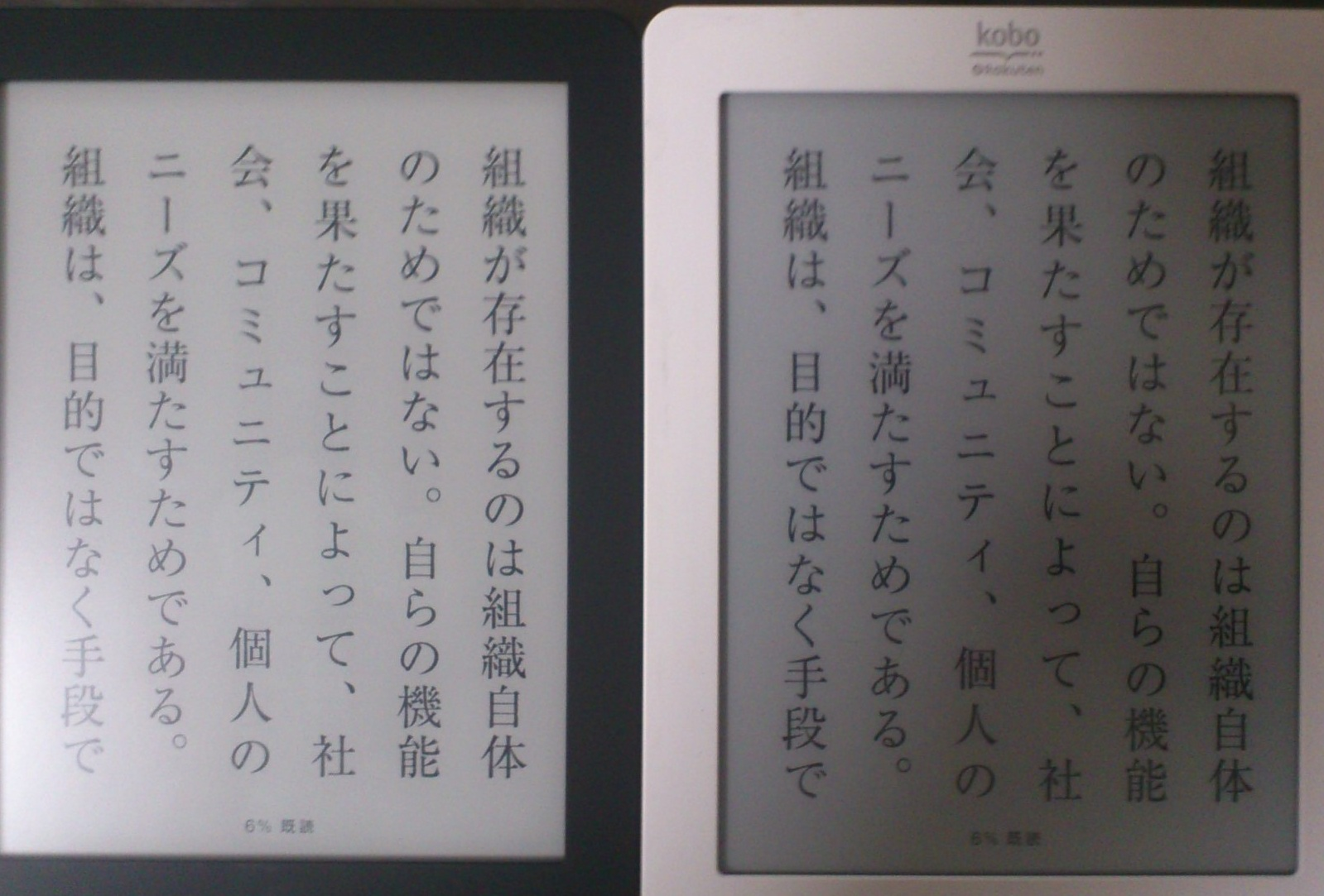 kobo touch glo 文字の鮮明さ 違いは何?