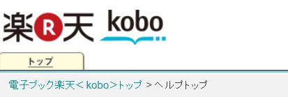 kobo_help.png