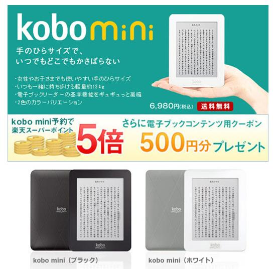 kobo mini コボ ミニ 販売開始