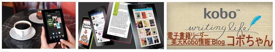電子書籍リーダー 楽天Kobo arc ,aura ,glo ,touch  比較・評価・レビューBlog