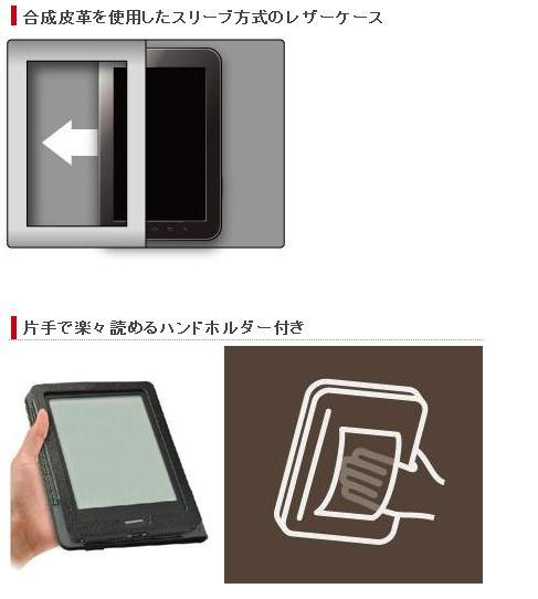 kobo touch ケース カバー