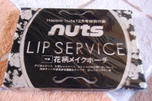 LIP SERVICE 花柄メイクポーチ★ハピーナッツ付録★