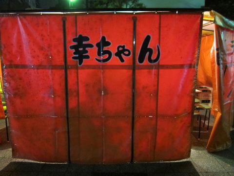 幸ちゃん(外観)