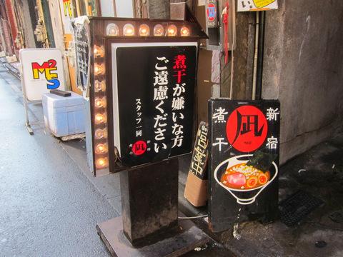 凪・新宿ゴールデン街店_3(外観)
