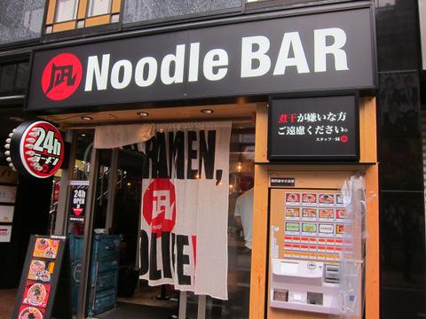 凪Noodle BAR(外観)