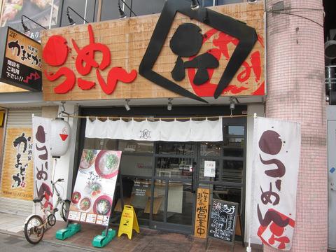 匠・駅前店(外観)