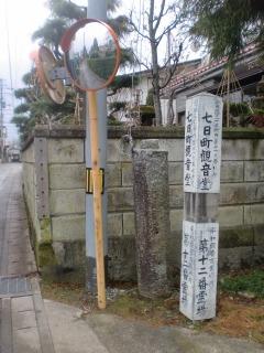2012年12月16日 観音堂・入口