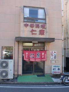 2012年12月24日 仁康・店舗1