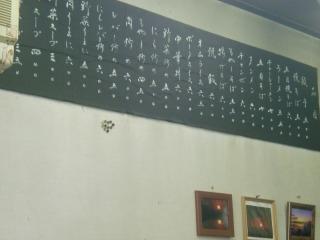 2012年12月24日 仁康・メニュー