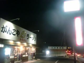 2012年12月24日 がんこ・店舗