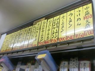 2012年12月24日 がんこ・メニュー2