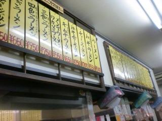 2012年12月24日 がんこ・メニュー1