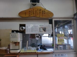 2012年12月25日 おお田や・店内