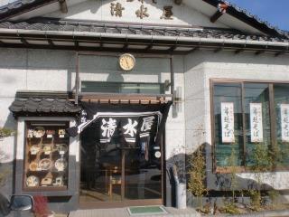 2012年12月26日 清水屋・店舗
