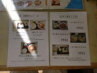 2012年12月26日 清水屋・メニュー1