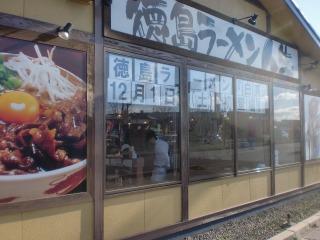 2012年12月27日 人生・店舗
