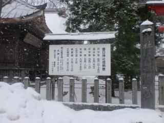 2013年01月01日 春日・3