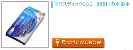 gendama monow21
