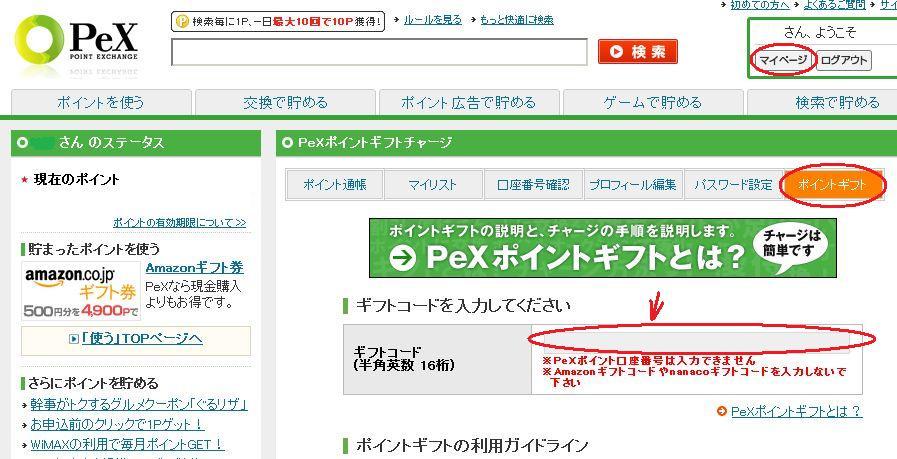 PeX6.jpg
