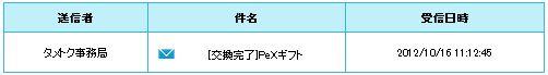 tametoku23.jpg