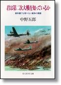 中野五郎 「君は第二次大戦を知っているか」 光人社NF文庫