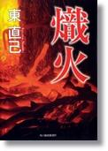 東直己 「熾火」 ハルキ文庫