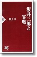 三野正洋 「坂井三郎と零戦」 PHP新書
