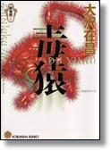 大沢在昌 「毒猿 新宿鮫2」 光文社文庫