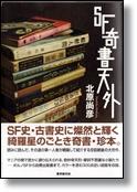 北原尚彦 「SF奇書天外」 東京創元社