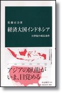 佐藤百合  「経済大国インドネシア」  中公新書