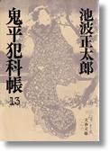 池波正太郎  「鬼平犯科帳」13  文春文庫