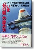 日下公人+三野正洋 「いまゼロ戦の読み方」 ワック出版部