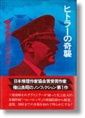檜山良昭 「ヒトラーの奇襲」 講談社