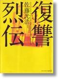 佐藤光浩 「復讐烈伝」 アルファポリス文庫