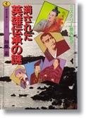 加藤蕙 「消された英雄伝承の謎」 歴史マガジン文庫