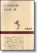 紀田順一郎 「古書街を歩く」 新潮選書、福武文庫