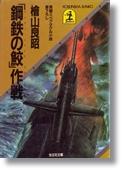 檜山良昭 「鋼鉄の鮫」作戦 光文社文庫