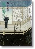 藤沢周平 「風の果て」上下 文春文庫