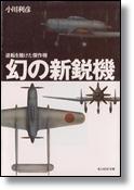 小川利彦 「幻の新鋭機」 光人社NF文庫