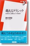 鈴木淳史  「萌えるクラシック」  洋泉社新書