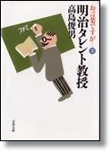 高島俊男  「明治タレント教授」  文春文庫