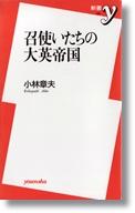 小林章夫  「召使いたちの大英帝国」  洋泉社新書