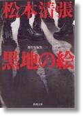 松本清張 「黒地の絵」 新潮文庫