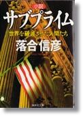 落合信彦 「小説サブプライム」 集英社文庫