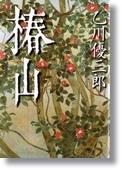 乙川優三郎 「椿山」 文春文庫
