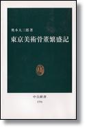 奥本大三郎 「東京美術骨董繁盛記」 中公新書