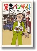 今柊二 「定食バンザイ!」 ちくま文庫