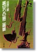 由良三郎 「裏切りの第二楽章」 文春文庫