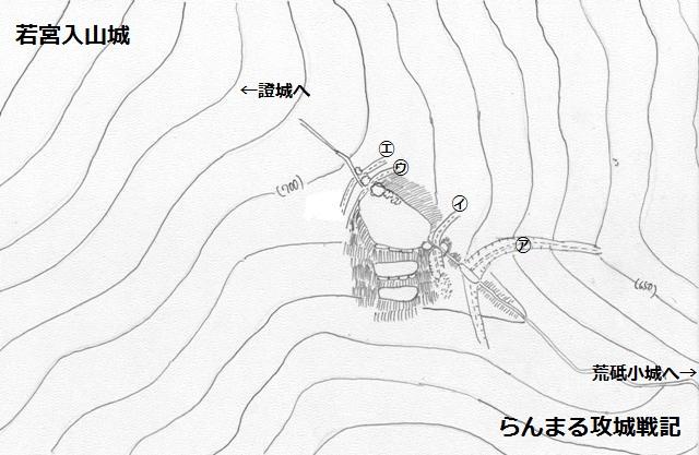 若宮入山城見取図