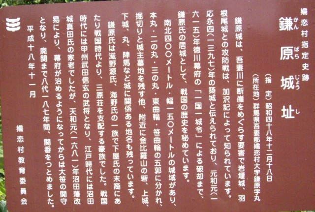 羽根尾城・鎌原城 057